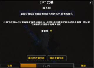 eui插件(魔兽世界插件)截图