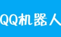 QQ自动聊天机器人