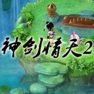 神剑情天2完美初始存档LOGO