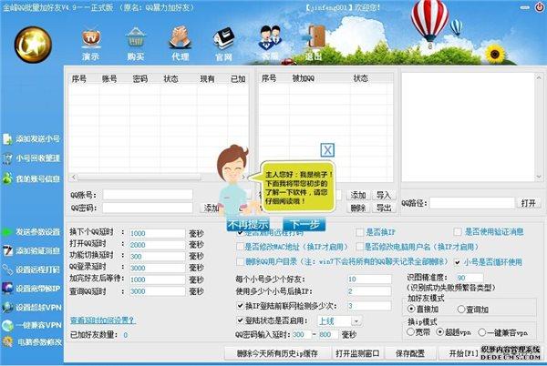 金峰QQ暴力加好友软件截图