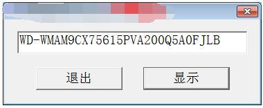 获取硬盘序列号dll截图