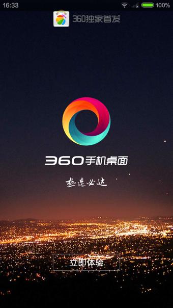 360手机桌面截图