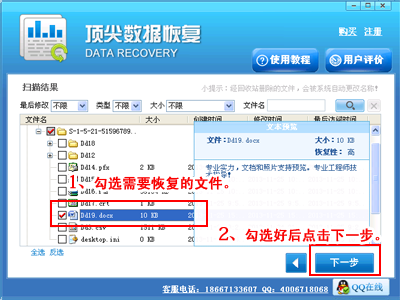 删除文件恢复大师软件