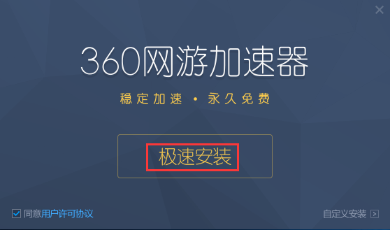360加速器截图