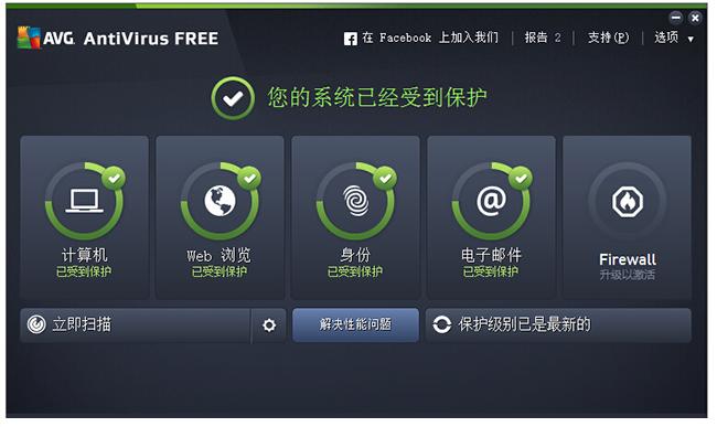 AVG免费杀毒软件截图