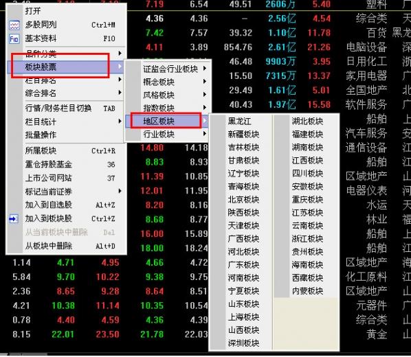 广发证券金融终端截图