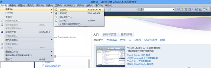 Microsoft Visual Studio2010截图