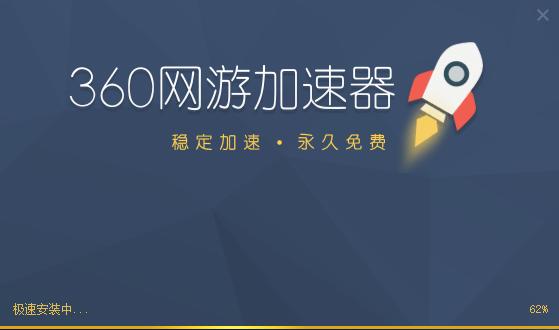 360網游加速器