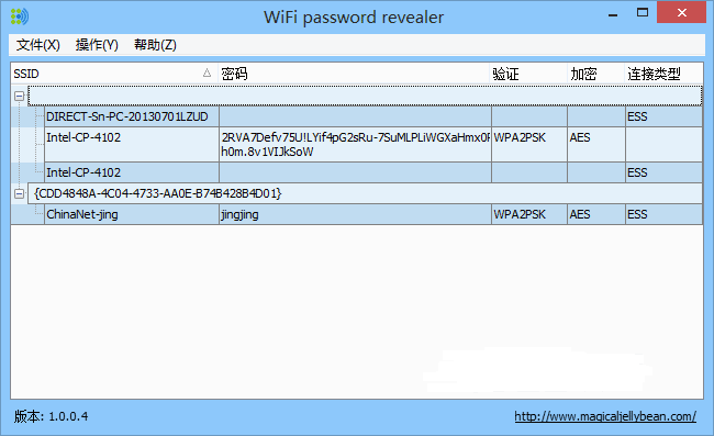 WiFi Password Revealer截图