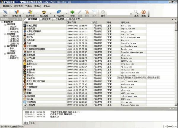 网升网吧游戏管理更新系统截图