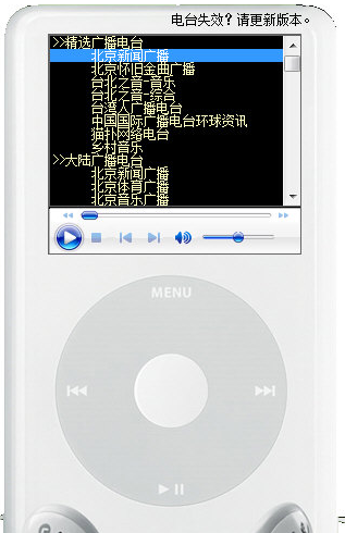 实用FM收音机(网络广播电台在线收听软件)截图