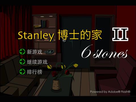 Stanley博士的家2截图