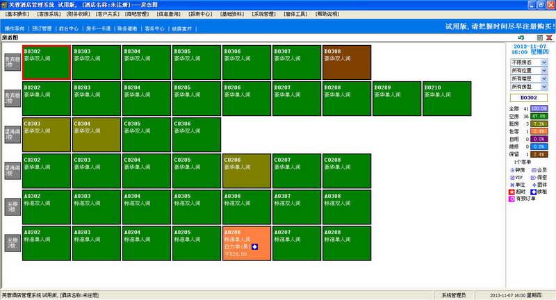 芙蓉酒店管理系统(单机标准版)截图