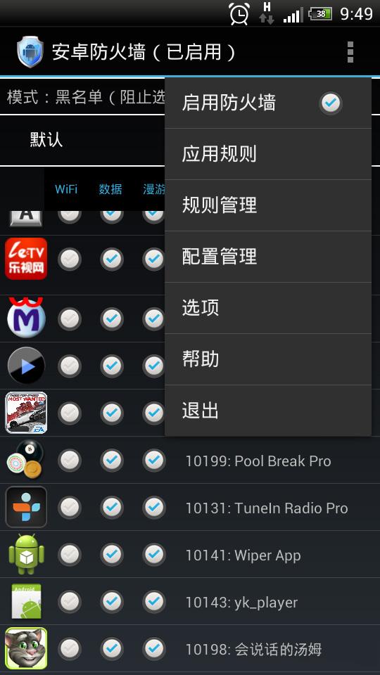 安卓防火墙:Android Firewall