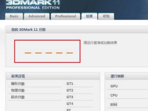 3DMark 11截图