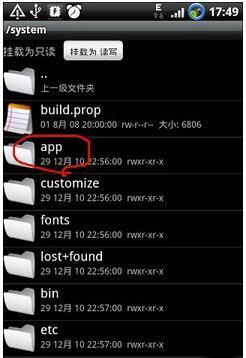root explorer截图