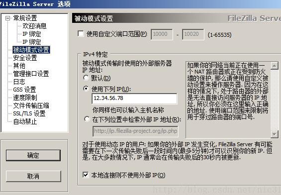 FileZilla Server截图