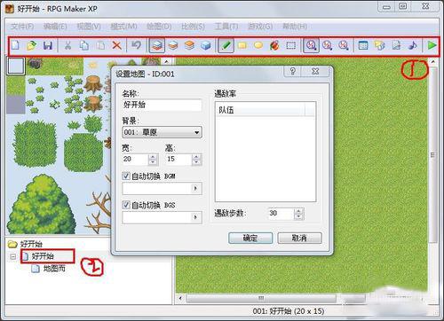 RPG Maker截图