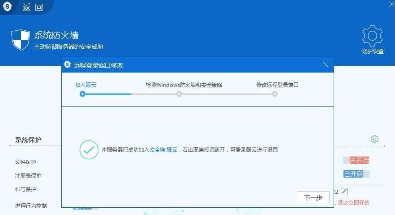 服务器安全狗最新官方版下载