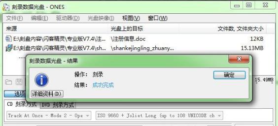 光盘刻录软件(ONES)截图