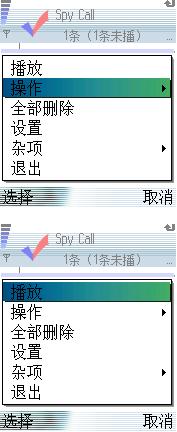 SpyCall通话录音截图