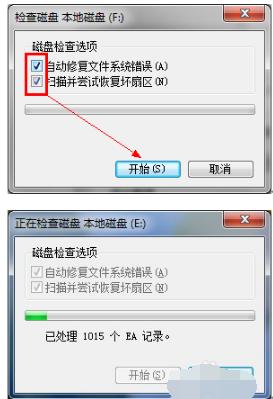 硬盘检测修复工具大师