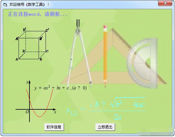 数学工具截图