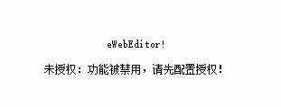 eWebEditor截图