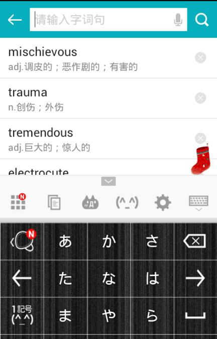 百度日文输入法(simeji)截图
