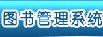 中小学图书管理系统段首LOGO