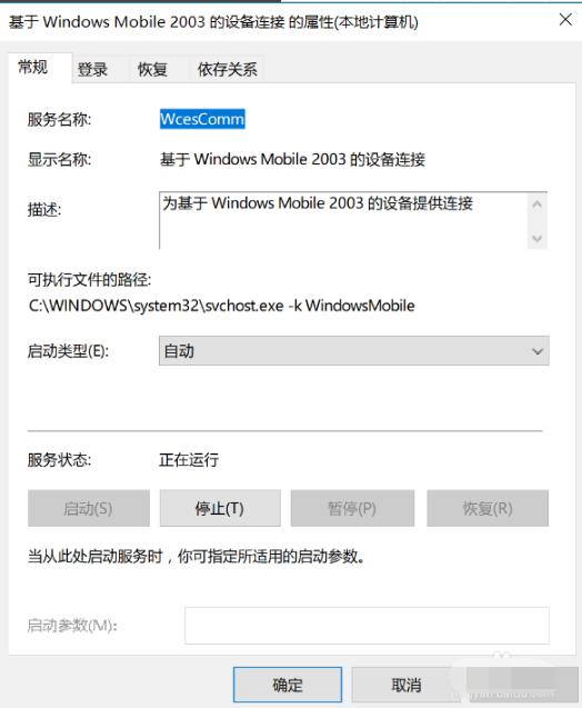 WMDC(Windows Mobile Device Center)设备中心截图