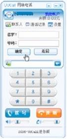 UUCall网络电话截图
