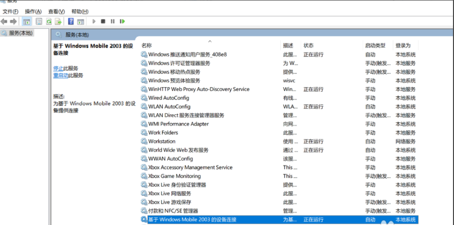 WMDC(Windows Mobile Device Center)装备中间
