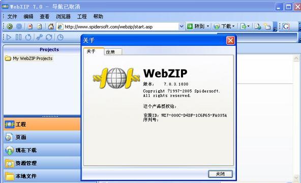 WebZip截图