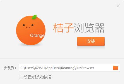 桔子浏览器截图