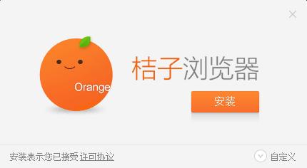 桔子瀏覽器