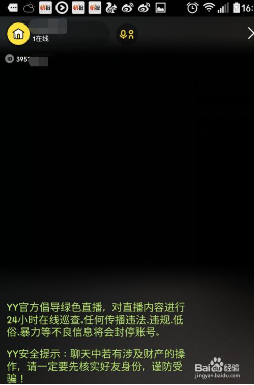 YY语音截图