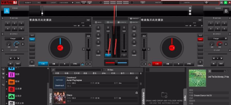 Virtual DJ Studio 电脑混音器截图