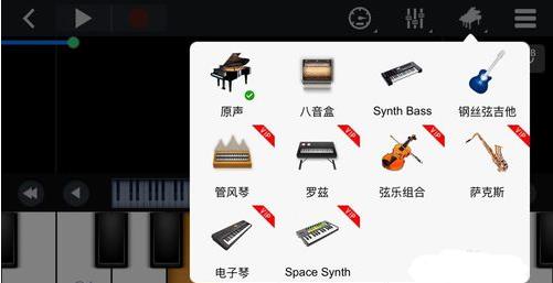 完美钢琴截图