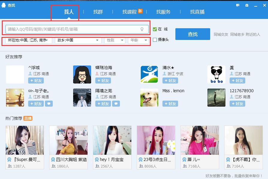 腾讯QQ轻聊版截图