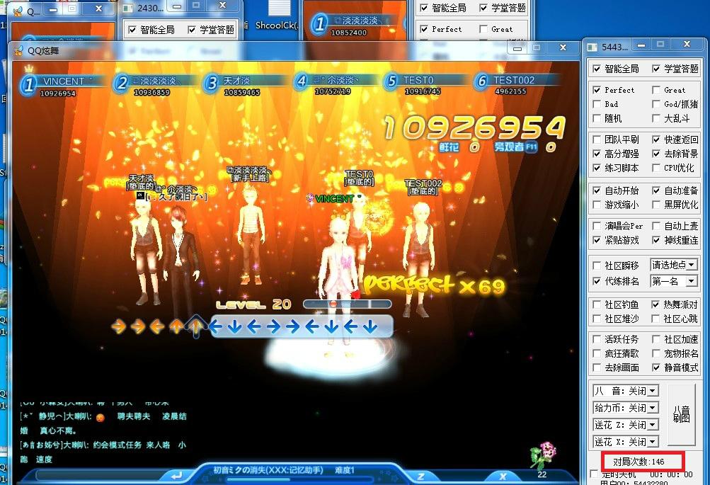 qq炫舞记忆助手最新版截图