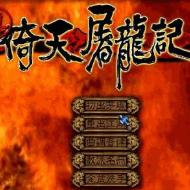 真倚天屠龙记繁体中文版