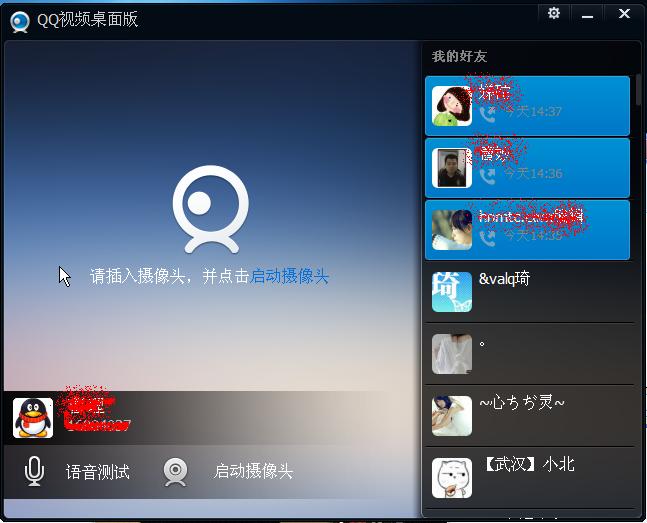 QQ视频桌面版截图