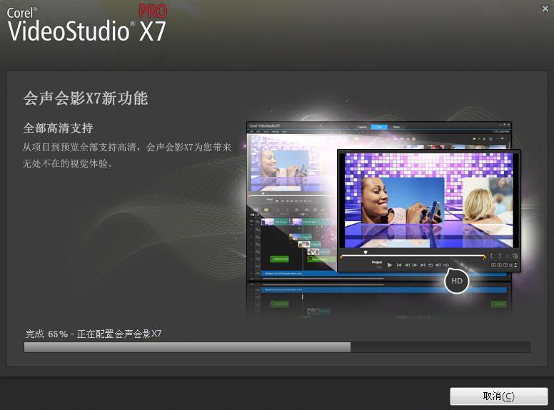 会声会影X7(Corel VideoStudio)