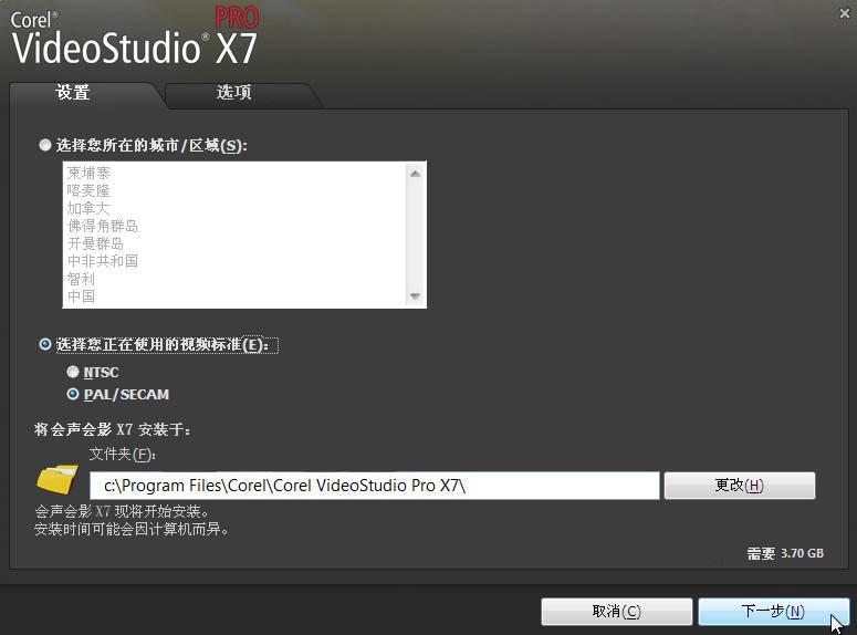 会声会影X7(Corel VideoStudio)截图