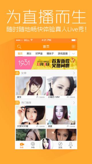 YY语音手机版截图