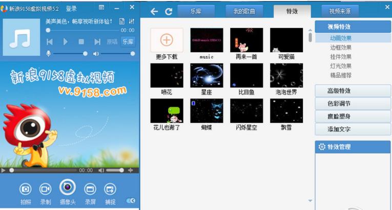 KBOX(原新浪9158虚拟视频)截图