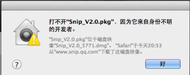 腾讯Snip For Mac截图