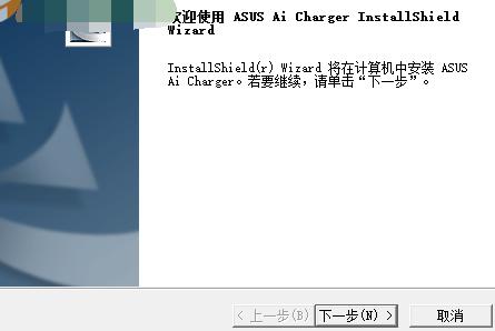 华硕AI Charger智能充电软件截图