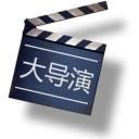 大导演软件